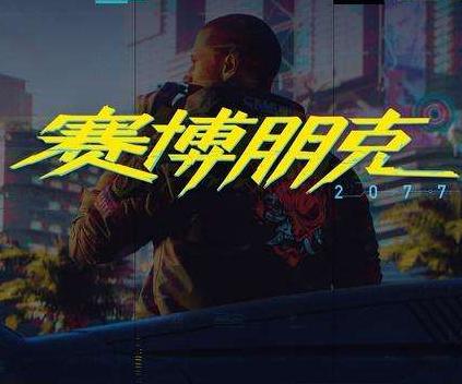 �博朋克2077中文�Z音包
