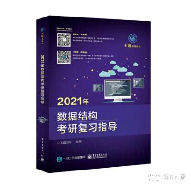 2021王道408考研电子版