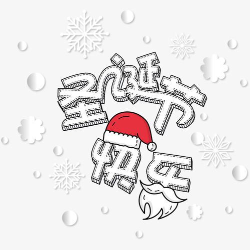 圣诞节创意海报手绘图片