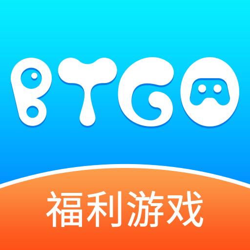 btgo游�蚝屑��版2.0.92新版