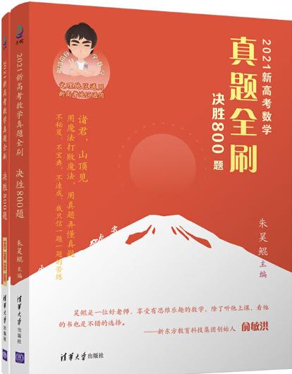 朱昊�H2021新高考��W真�}全刷pdf完整版高清版