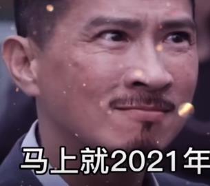 抖音��家�x2021跨年表情包截�D0