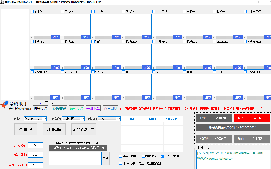 2021�通大王卡�咛�器app截�D1