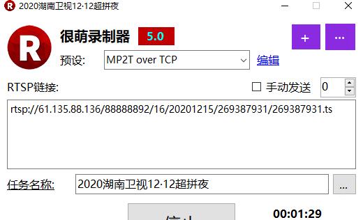 RTSP Patrina很萌�制器官方版截�D1