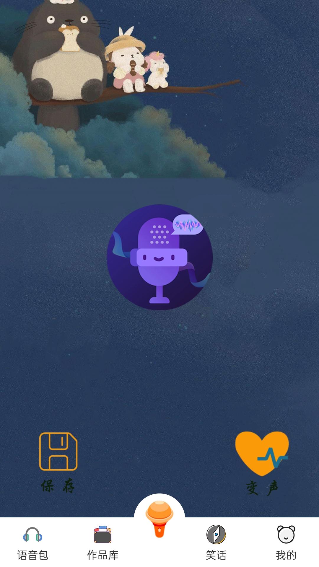 王者魔音游�蜃�音器app截�D