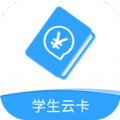 �W生云卡1.1最新版