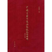 中��古籍修�团c�b裱技�g�D解PDF