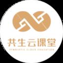 深圳共生云课堂app