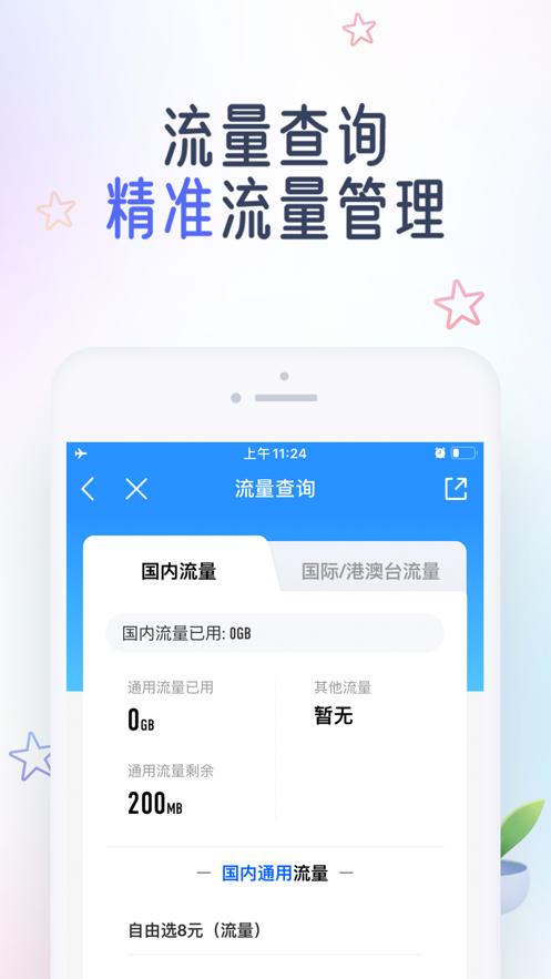 移�邮�C�I�I�d客�舳�iPhone版截�D