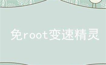 免root�速精�`�件合集