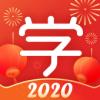 学而思网校2021客户端