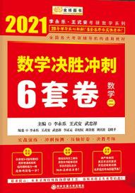 2021李永�妨�套卷pdf百度�W�P