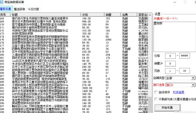 六十四�商��盒【2021自制版】截�D1