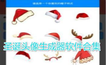 圣诞头像生成器软件合集