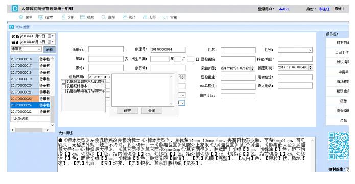 大伽智能病理管理系统截图1