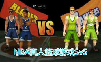NBA真人篮球游戏5v5