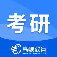 考研小助手app