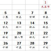 2021年日历表横版电子版【带农历节气】Excel一张高清版
