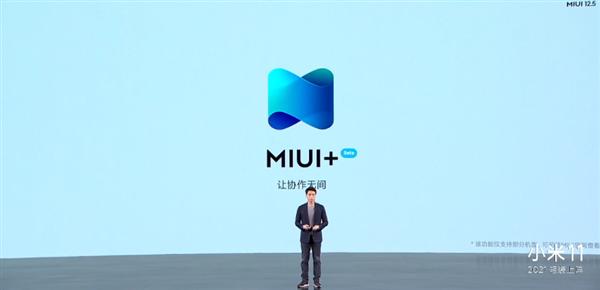miui+beta官方安装包截图2