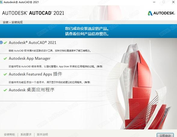 autodesk autocad 2021中文版截图2