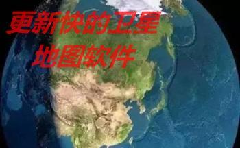 更新快的卫星地图软件