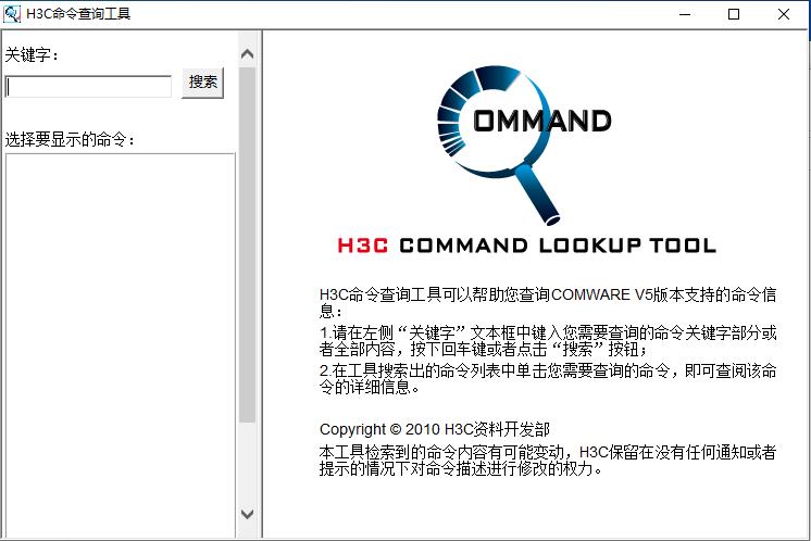 h3c路由器配置工具截�D0