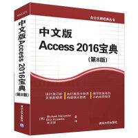 access 2016宝典电子版