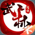 武林闲侠九游端1.1.1854 uc版