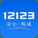 交管12123app2.5.7 安