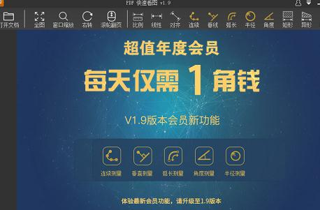 广联达PDF快速看图VIP破解版截图1