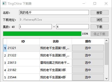 tingchina下载器截图1