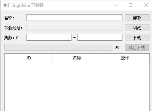 tingchina下载器截图0