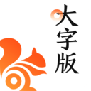 UC�g�[器(UCBrowser)