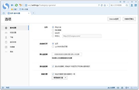 搜狗浏览器2021(搜狗高速浏览器)截图1