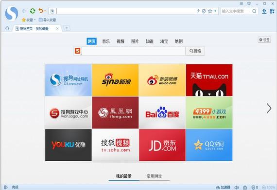 搜狗浏览器2021(搜狗高速浏览器)截图2