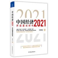 中�����2021�子��精校版
