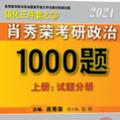 2021肖秀�s1000�}重�c章��子版免�M版+解析