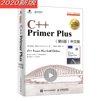 C++ Primer Plus 2021�子版最新版