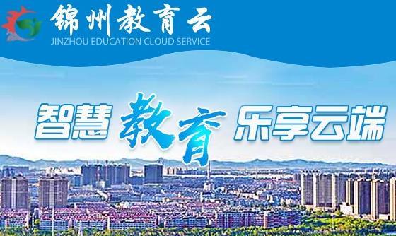 2020年辽宁锦州智慧教育云平台怎么登陆,锦州智慧教育云平台学生客户端