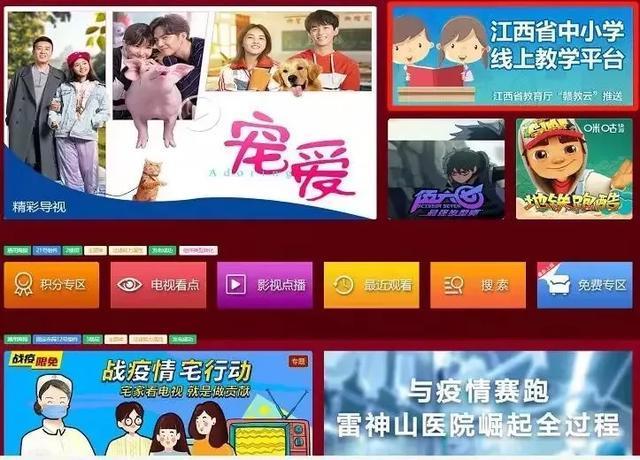 江西省中小学线上教学平台app