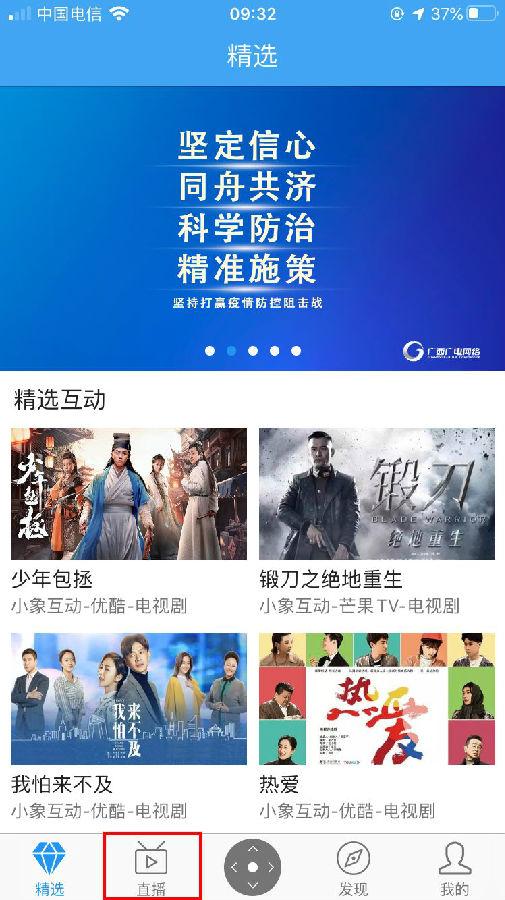 广西广电网络空中课堂app