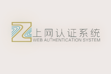 上网认证系统登录平台