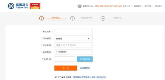 富国基金理财app