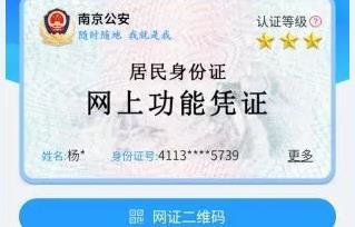 宁归来金陵网证app