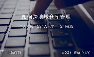 上海大规模智慧学习app