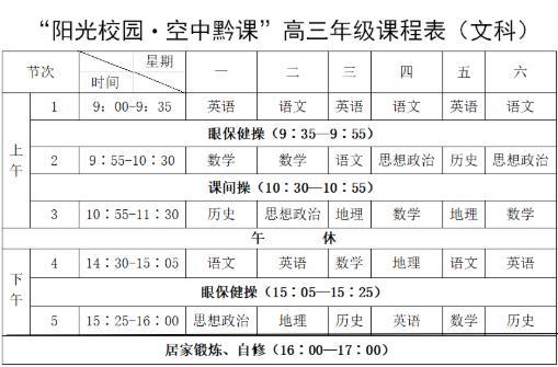 动静空中黔课开课时间是什么时候?贵州广播电视台动静如何看空中课堂课程?