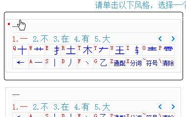 1234笔画输入法