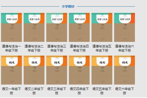 2020年安徽电子教材