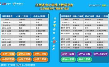 江西中小学在线教育_江西新课堂网校