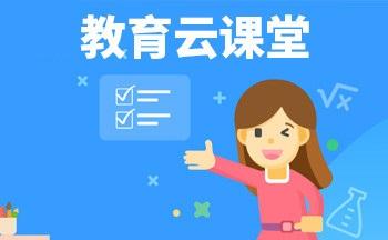 教育云�n堂平�_